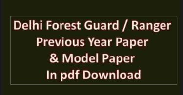 Delhi Forest Guard Ranger Previous Year Paper