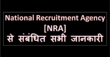 National Recruitment Agency [NRA] से संबंधित सभी जानकारी