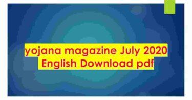 yojana magazine july 2020 English Download pdf
