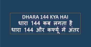 Dhara 144 Kya Hai