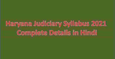 Haryana Judiciary Syllabus 2021 Complete Details in Hindi