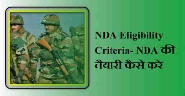 NDA Eligibility Criteria- NDA की तैयारी कैसे करे