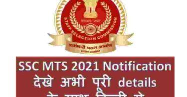 SSC MTS 2021 Notification