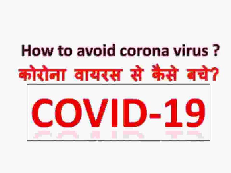 Coronavirus se Kaise Bache